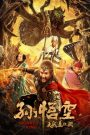 Revival Of The Monkey King
